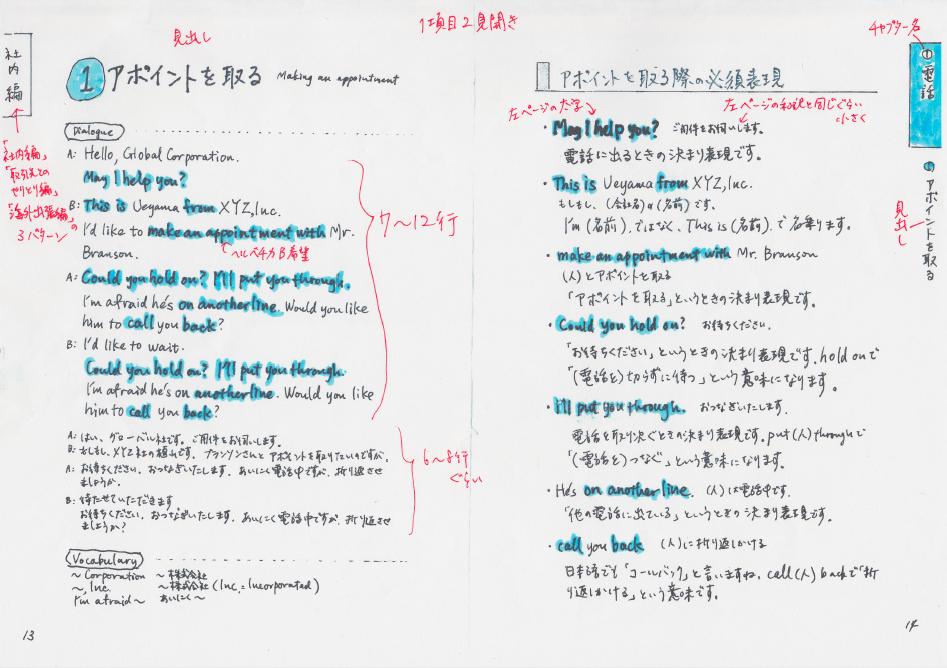 スクリーンショット 2014-07-15 11.57.50