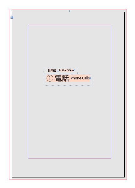 デザインにあわせて、テキストフレームを入れます。 ダミー文字を入力します。