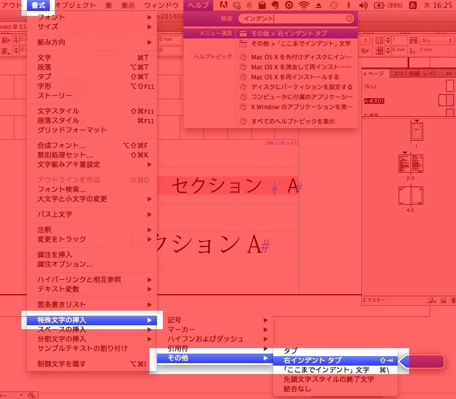 スクリーンショット 2014-08-21 16.25.52