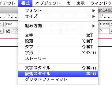 「書式」_「段落スタイル」を選択。