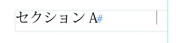 上のように、「A」という文字が入ります。