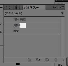 デザインの変更が正式に登録されて、「+」マークが消えます。