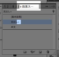 段落スタイルをあてたあと、級数を変えたり、行間を変えたりすると、スタイル名の後ろに「+」マークが付きます。これは、勝手になんか指定したでしょという印です。この変更を正式なデザインとして登録します。