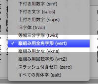 「縦組み用全角字形」を選択。