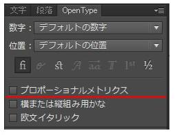 「プロポーショナルメトリクス」にチェックを入れると、字間が詰まります。