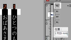 頭の数字の下のタブを調整します。