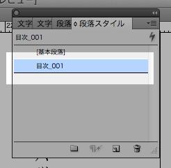 段落スタイルをダブルクリックして開きます。 これから、「先頭文字スタイル」を調整します。