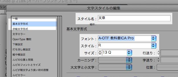 スタイル名を変更し、級数と書体を指定。業界は段落スタイルで調整するので、無視。