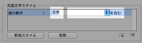 「文字」という文字をクリックすると、右側が変わります。