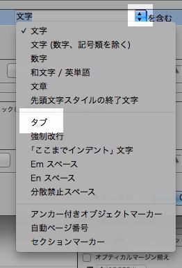 右側の矢印をクリックして、ポンピングメニューのタブを選択。