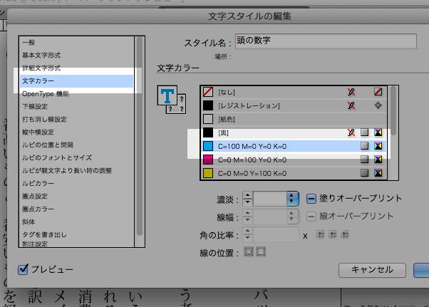 色を変更して、文字スタイルを閉じます。