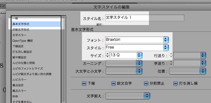 スタイル名を変更し、級数と書体を指定。