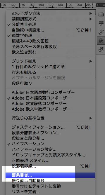 「段落」「箇条書きスタイル」を選択します。